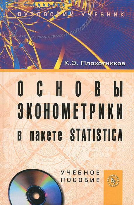 Основы эконометрики в пакете STATISTICA (+ CD-ROM) ( 978-5-9558-0114-8 )