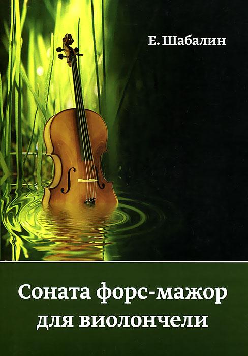 Соната форс-мажор для виолончели
