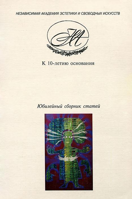 Академические тетради. Альманах, выпуск 9, 2003