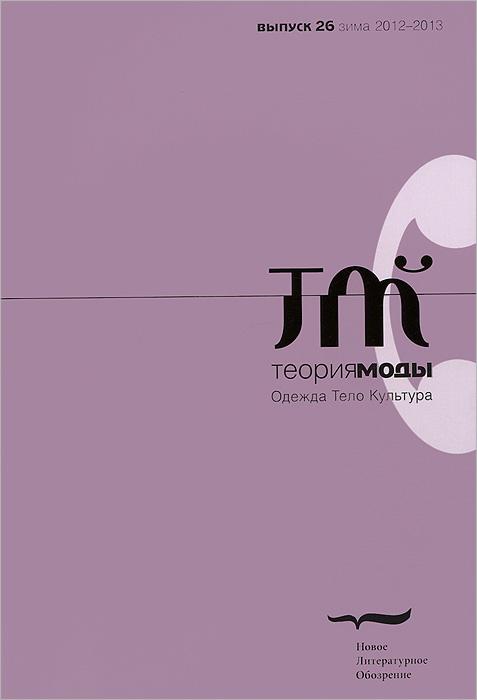 Теория моды, №26, зима 2012-2013