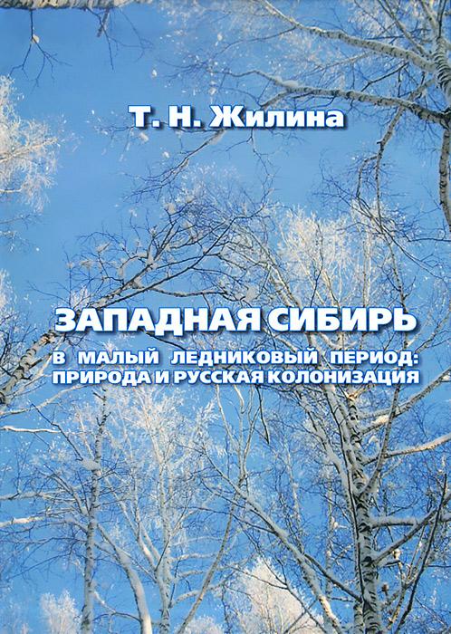 Западная Сибирь в малый ледниковый период. Природа и русская колонизация