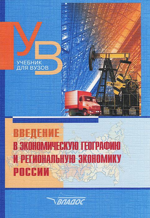 Введение в экономическую географию и региональную экономику России ( 978-5-98227-903-3, 978-5-691-01690-5 )