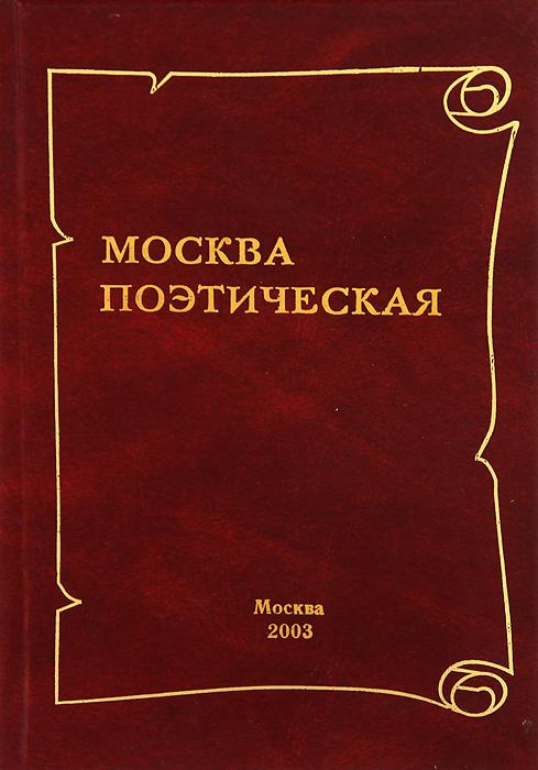 Москва поэтическая. Книга 3