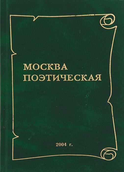 Москва поэтическая. Книга 4