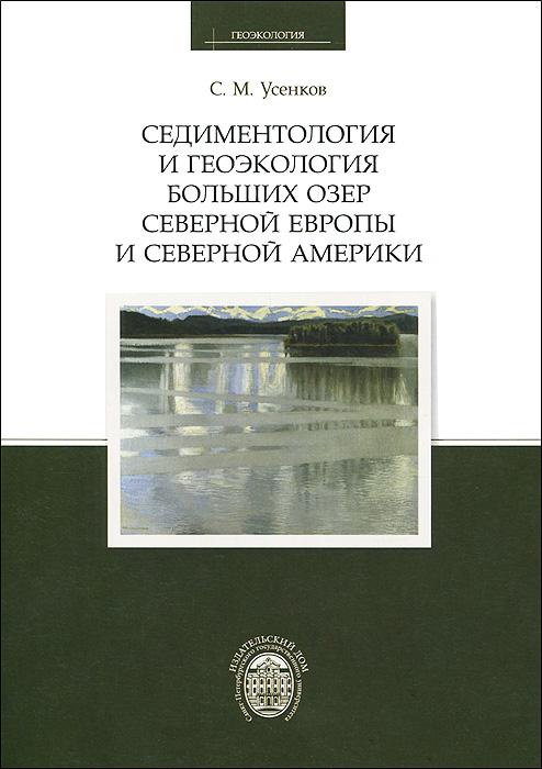 Седиментология и геоэкология больших озер Северной Европы и Северной Америки
