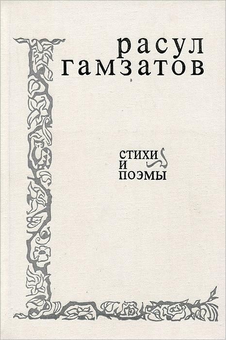 Расул Гамзатов. Стихи и поэмы