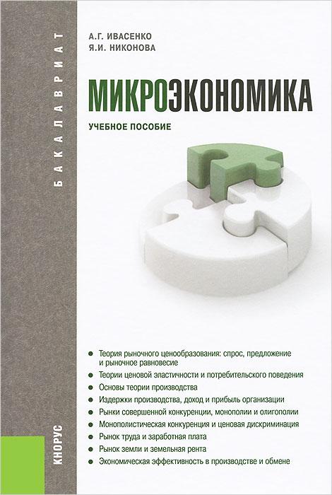 Микроэкономика ( 978-5-406-01696-1 )