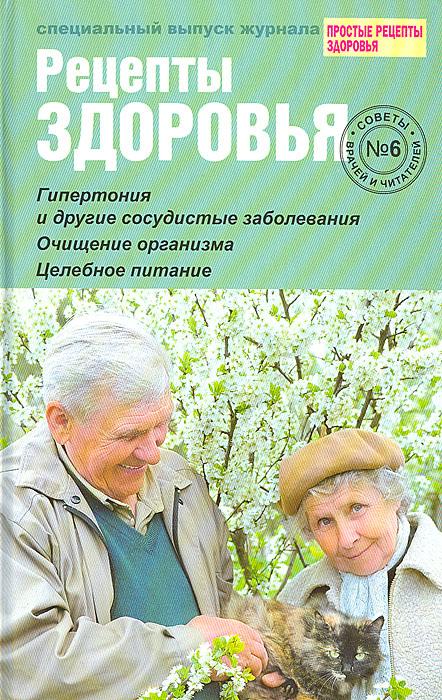 Рецепты здоровья. Советы врачей и читателей. Выпуск №6