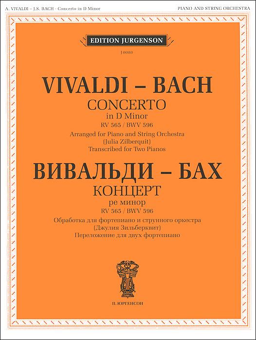 Антонио Вивальди, Иоганн Себастьян Бах. Концерт ре минор. Обработка для фортепиано и струнного оркестра. Переложение для двух фортепиано