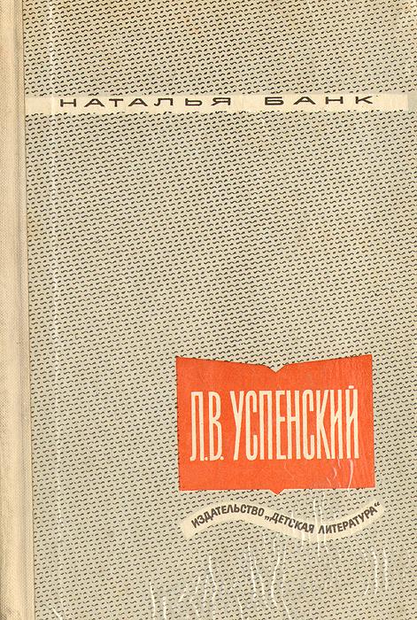 Л. В. Успенский. Критико-биографический очерк