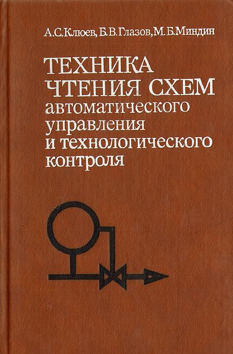 "Книга ""Техника чтения схем"