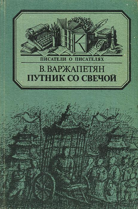 Zakazat.ru: Путник со свечой. В. Варжапетян