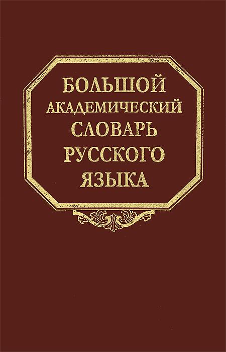 Большой академический словарь русского языка. Том 20