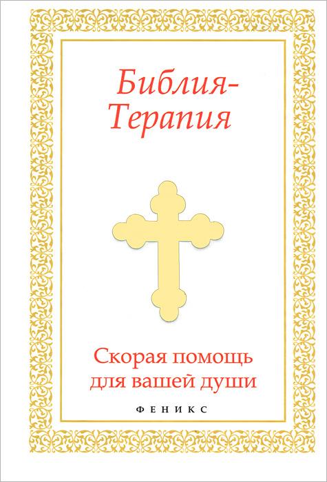 Библия-Терапия. Скорая помощь для вашей души