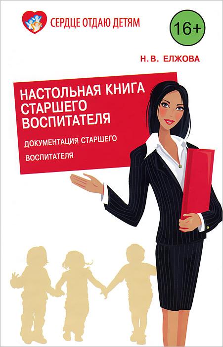 Настольная книга старшего воспитателя. Документация старшего воспитателя - Н. В. Елжова