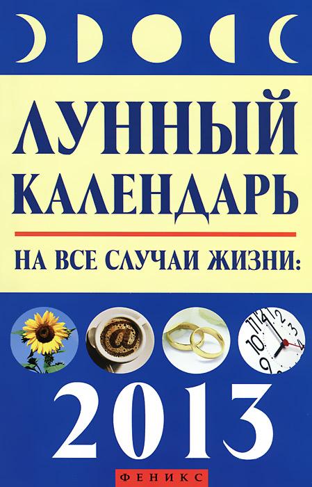 Лунный календарь на все случаи жизни. 2013 ( 978-5-222-20859-5 )
