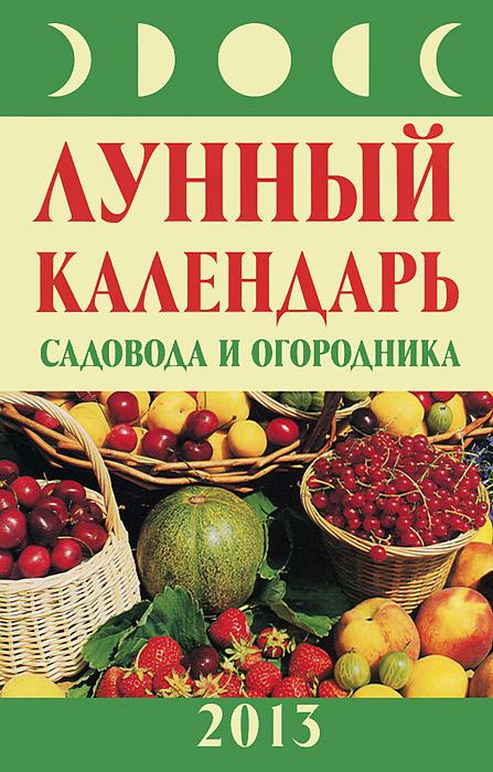 Лунный календарь садовода и огородника. 2013