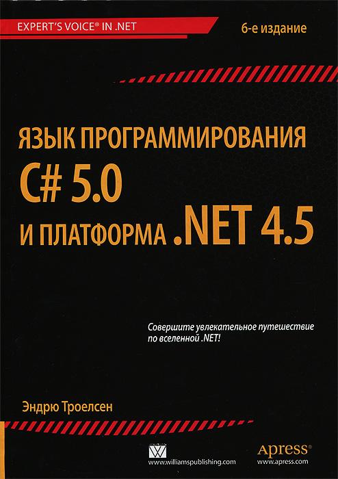 ���� ���������������� C# 5.0 � ��������� .NET 4.5