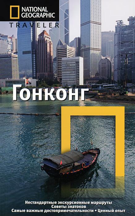 Гонконг. Путеводитель ( 978-5-271-39972-5, 978-1-4262-0397-8, 978-985-20-0241-7 )