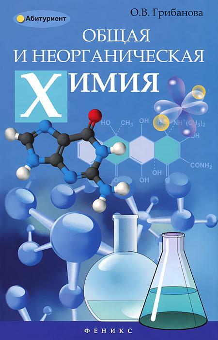 Общая и неорганическая химия12296407В пособии излагаются вопросы химической атомистики и стехиометрические законы химии, отражены основные представления главных учений химической науки - о направлении химических процессов, об их скорости, о строении вещества, о периодичности в изменении химических свойств элементов и их соединений, об основных классах химических соединений. В нем содержится достаточное количество схем, рисунков, таблиц, алгоритмов выполнения типичных задании по общей и неорганической химии. Предназначено для изучения химии на профильном уровне. Разделение материала на основной и дополнительный позволяет использовать пособие при изучении химии студентами средних специальных учебных заведений и нехимических специальностей высших учебных заведений (очная и заочная форма обучения).