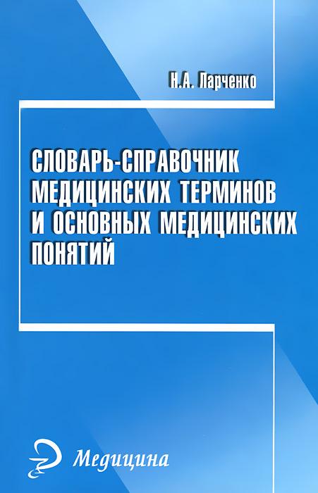 Словарь-справочник медицинских терминов и основных медицинских понятий ( 978-5-222-20128-2 )
