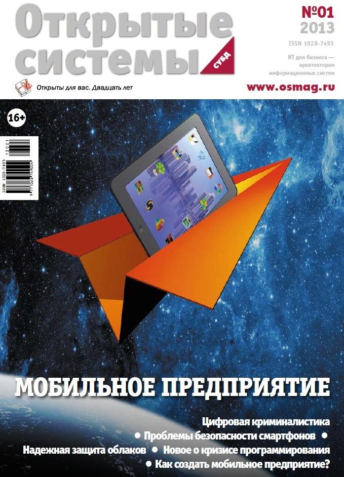 Открытые системы. СУБД 1/2013