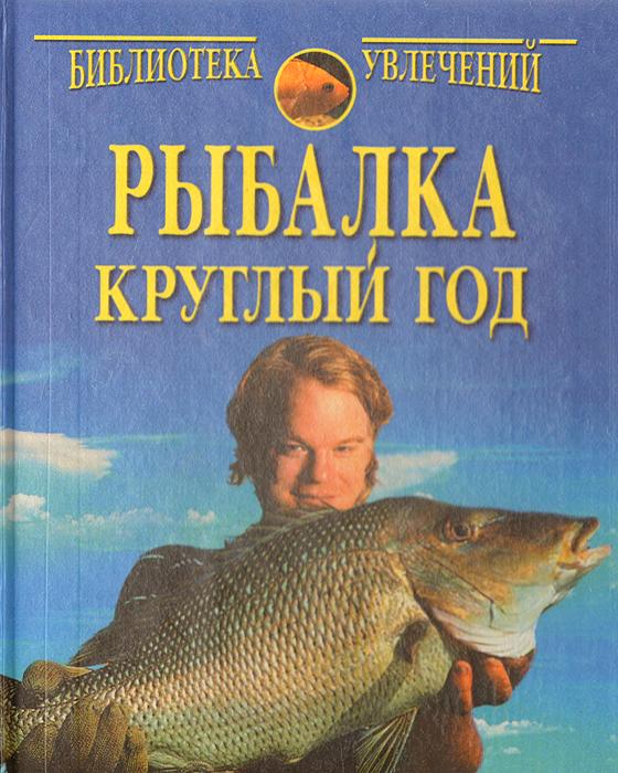 Скачать книгу зимняя рыбалка