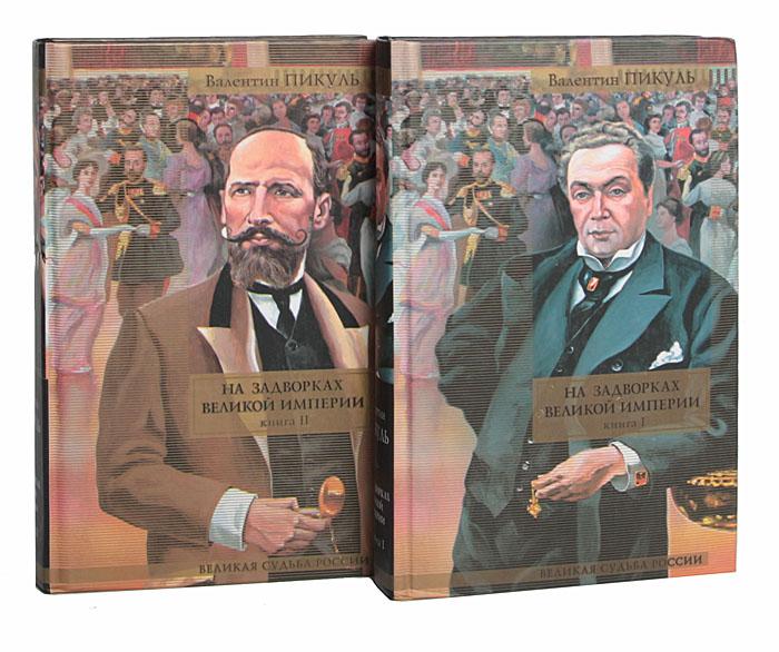 На задворках великой империи (комплект из 2 книг)