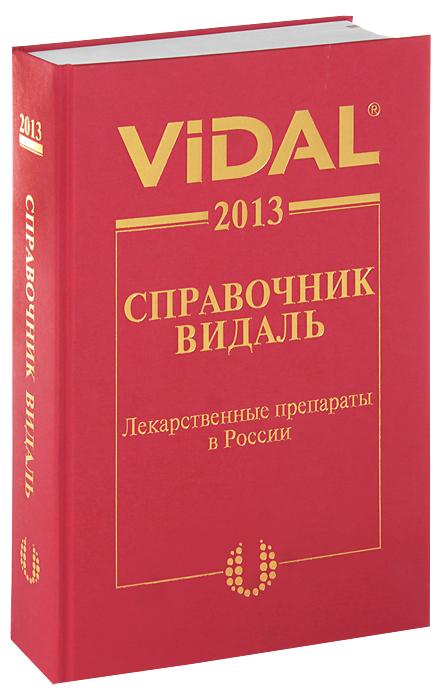Vidal 2013. Справочник Видаль. Лекарственные препараты в России