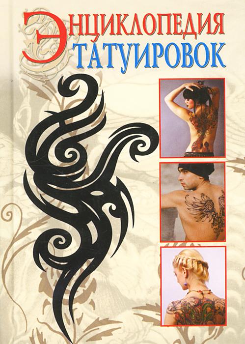 Энциклопедия татуировок ( 978-5-386-05771-8 )