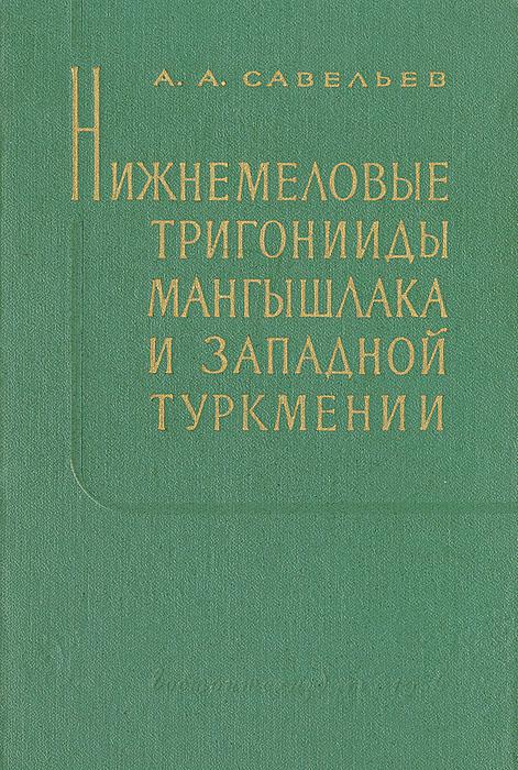 ������������ ���������� ���������� � �������� ��������� - �. �. ��������XL-2435� ����� (������� � ������������� ����������), �� ������ ����������� ���������� ���� ��������� ����������, ������ ������ ����������� ��������� Trigouiidae (� ����������� ��������� ���� ��������������� ������ � ����������� �����������); ������� ��� ����� ����� � �����������. ���������� ��������� ����� (������� � ������� ����������) ��������� ����� ���������, ���������������� ������. ��������, � ����������� ���������, ���������� ������� �������� ����������� ��������� � ����������� ������� ������ � �������� Trigonias. lato. ������ ��� ����� �������� � ��������� ���������� ���������� ����� �������� ���������. � ��������� ������ ��������������� ������ � ������������� ����������, ��������������� � ������� ����� ���������� ������������� ���������. � ������������� ������ �������� ������� ����������������� �������� ���������. � ����������� ����� ������ ��������������� �������� ������ � ����� (��������� �����������) ����� ��������� ���������� � �������� ���������.