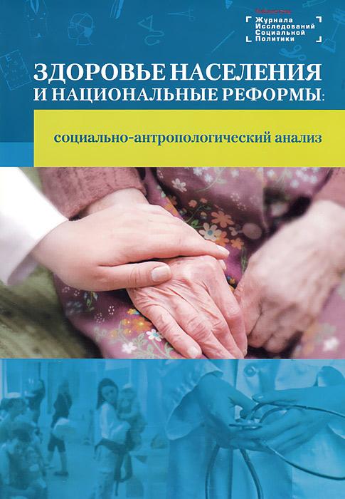 Здоровье населения и национальные реформы. Социально-антропологический анализ