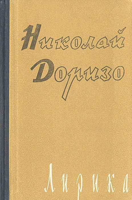 Николай Доризо. Лирика
