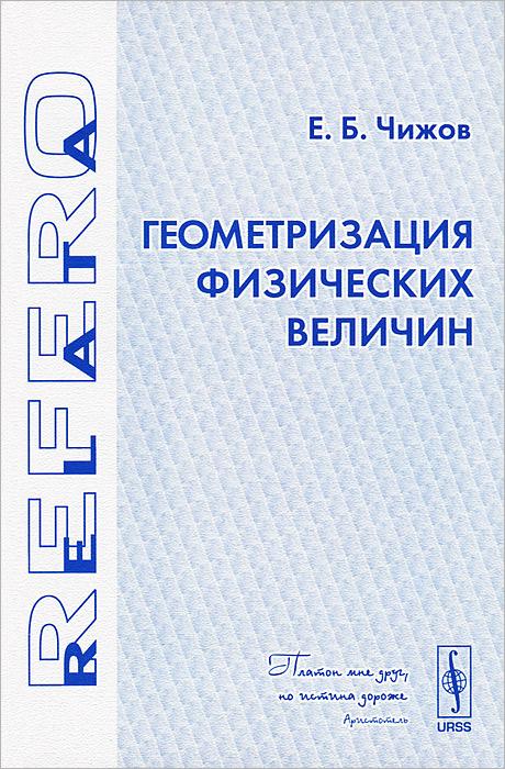 Геометризация физических величин ( 978-5-397-03712-9 )