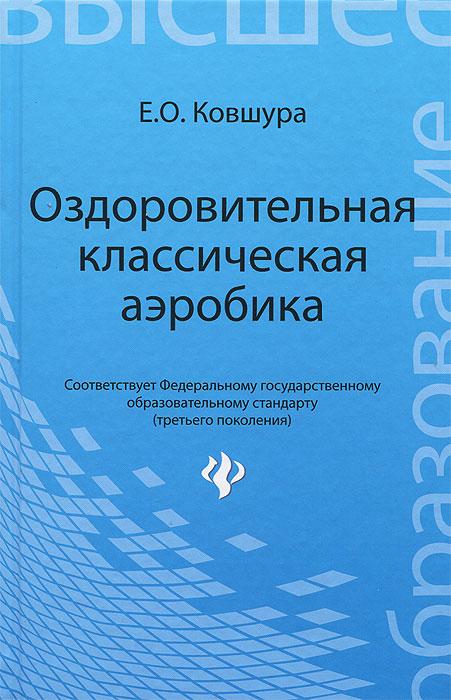 Zakazat.ru Оздоровительная классическая аэробика. Е. О. Ковшура