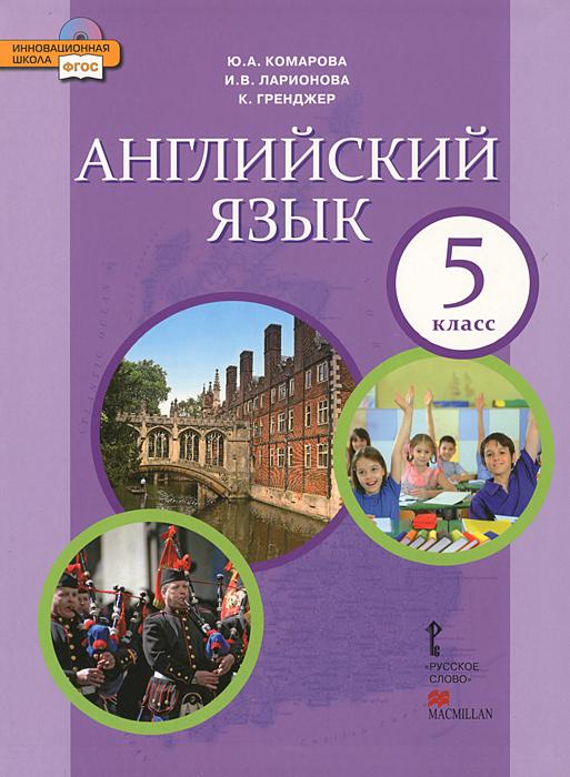Английский язык. 5 класс (+ CD-ROM)