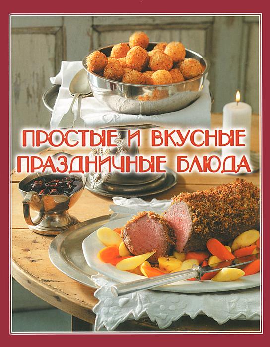 вкусные праздничные блюдо с фото