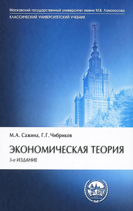 Экономическая теория12296407В учебнике раскрываются основные закономерности современной смешанной рыночной экономики, механизм ее функционирования. Большое внимание уделено становлению рыночных отношений в России. Рассматриваются теории государственного регулирования рыночных отношений, роль государства в механизме функционирования рыночной экономики. Особое внимание уделено современному финансово-экономическому кризису, его влиянию на развитие мировой экономики и экономики России. Для студентов и преподавателей высших учебных заведений.