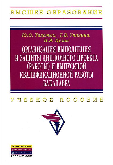 Организация выполнения и защиты дипломного проекта (работы) и выпускной квалификационной работы бакалавра ( 978-5-16-005651-7 )