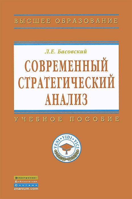 Л Е Басовский Современный стратегический анализ docsity Современный стратегический анализ