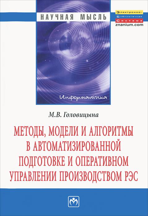 Методы, модели и алгоритмы в автоматизированной подготовке и оперативном управлении производством РЭС ( 978-5-16-006259-4 )