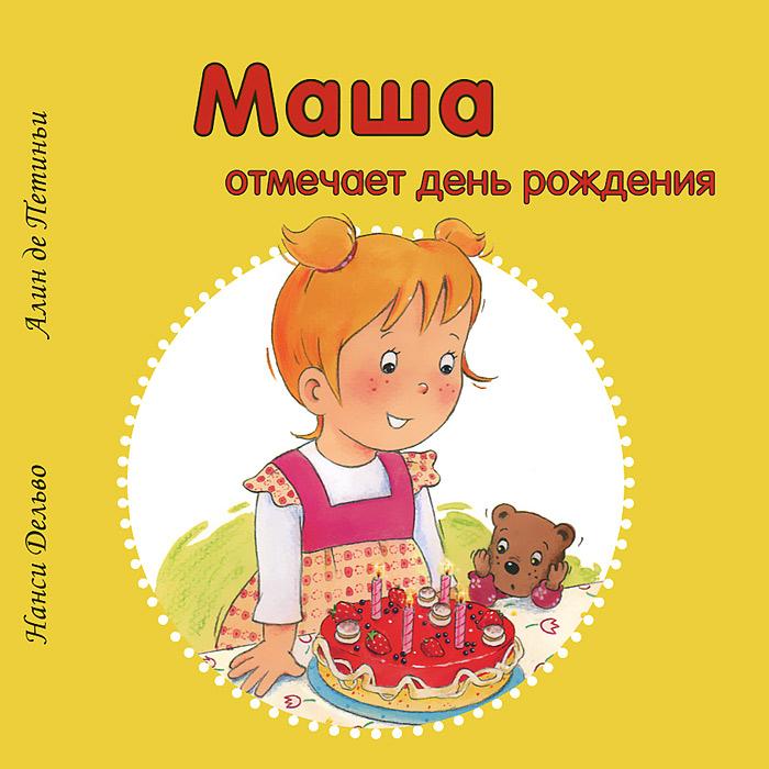 Маша отмечает день рождения12296407Серию книжек про маленькую девочку Машу читают теперь в 80 странах мира, и за десять лет существования она переведена на 23 языка. Просто и доходчиво рассказать малышу о важных вещах, которые порой нам, взрослым, кажутся не заслуживающими внимания, но для маленького человека являются большими и сложными, - не так-то легко. А надо: ведь если упустишь время, то потом будет намного труднее. Рассказать просто о важном - что может быть важнее, труднее и... веселее!