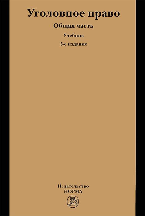 Уголовное право. Общая часть12296407Пятое издание учебника отражает программные положения курса уголовного права. Основные понятия, категории и институты Общей части уголовного права рассматриваются с позиции современных научных воззрений и новых социально-правовых реалий, с которыми связаны значительные изменения и дополнения, внесенные в УК РФ за время, прошедшее со дня выхода в свет четвертого издания учебника. Для студентов, аспирантов и преподавателей юридических вузов и факультетов, а также для всех интересующихся вопросами уголовного права.