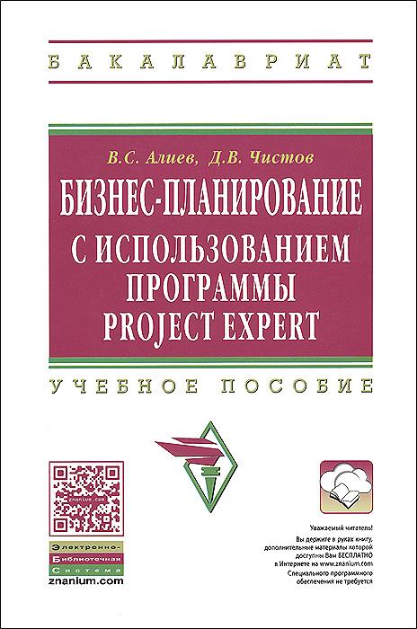 Бизнес-планирование с использованием программы Project Expert (полный курс) ( 978-5-16-006431-4 )