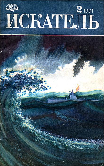 Искатель, №2, 1991