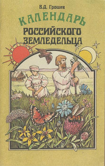 Календарь российского земледельца