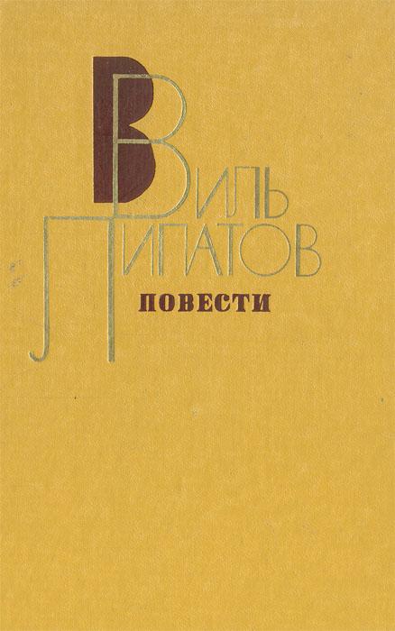 Виль Липатов. Повести