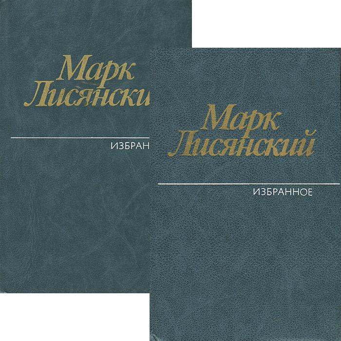 Марк Лисянский. Избранное (комплект из 2 книг)