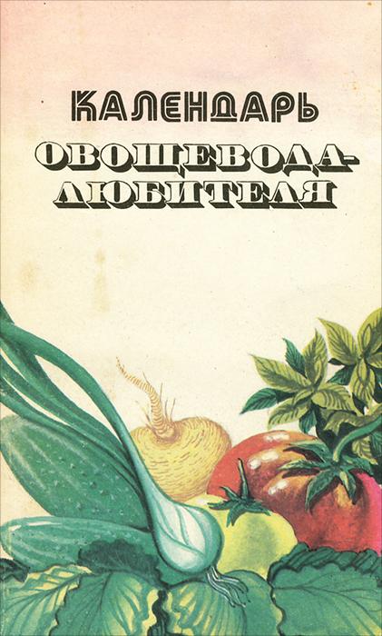 Календарь овощевода-любителя