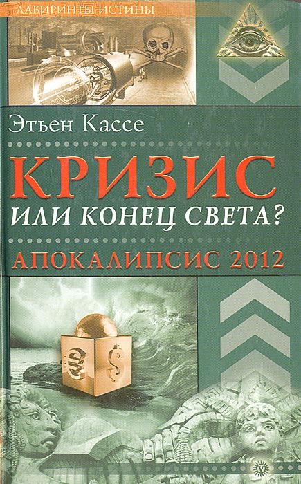 Кризис или конец света? Апокалипсис 2012